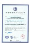 質量管理體系9000認證